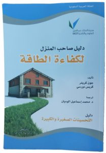 In Arabic, the book reads from back to front and from right to left!